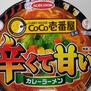 エースコック CoCo壱番屋監修 辛くて甘いカレーラーメン 実食