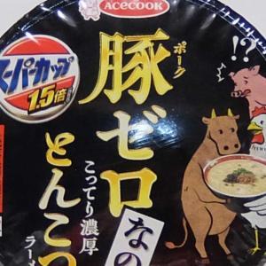 エースコック 豚ゼロなのに こってり濃厚とんこつ味ラーメン 実食