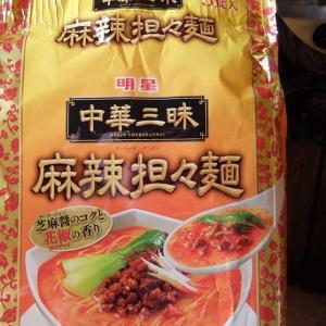 明星食品 中華三昧 麻辣坦々麺 宅メシ