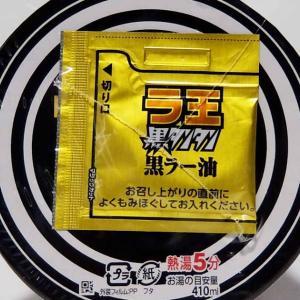日清 ラ王黒タンタン ファミリーマート限定商品 実食
