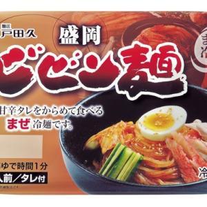 岩手県一戸町のメーカー 戸田久のビビン麺を食す!