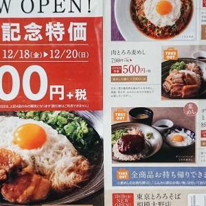 東京とろろそば相模大野店 OPEN記念 残りの2品