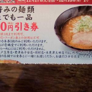 クーポン握って赤味噌ラーメンと半炒飯! 壱鵠堂