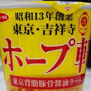 サンヨー食品 ホープ軒本舗監修 東京背脂豚骨醤油ラーメン 実食