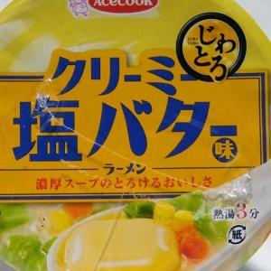 エースコック じわとろクリーミー塩バター味ラーメン 実食