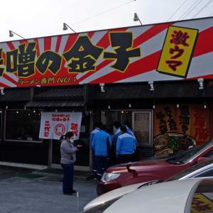 令和2年最後の墓参の後は、味噌の金子で金の味噌チャーシュー麺を食す!