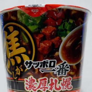 サンヨー食品 サンッポロ一番 濃厚札幌みそラーメン 実食