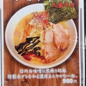 鈴木ラーメン店(相模大野) 冬季限定信州山吹味噌中華そば 実食