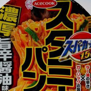 スーパーカップ1.5倍 スタミナパンチ 濃厚旨辛醤油味ラーメン 実食