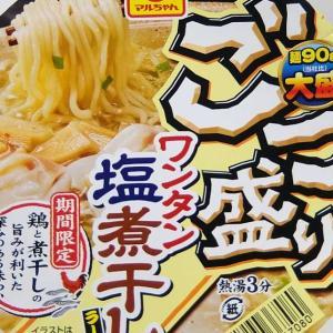 マルちゃん<ごつ盛り ワンタン塩煮干しラーメン> 実食