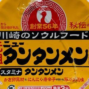 サンヨー食品 元祖ニュータンタンメン本舗監修スタミナタンタンメン 実食