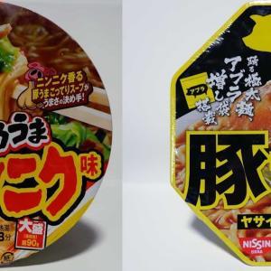日清の二郎系カップ麺 デカうま豚ニンニク味 実食