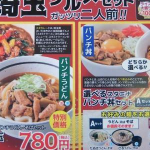 赤白モツ野郎 パンチ&パンチ 山田うどん食堂~