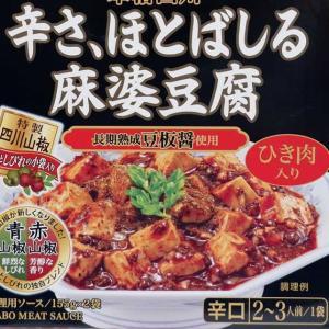 新宿中村屋【辛さ、ほとばしる麻婆豆腐】がトランスフォーム!!