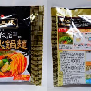 明星 中華三昧 重慶飯店 麻辣火鍋麺  袋麺実食