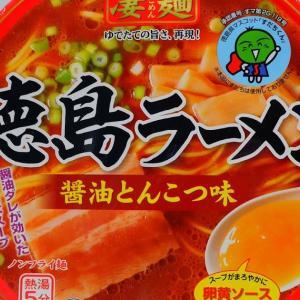 ニュータッチ凄麺 徳島ラーメン 醤油とんこつ味 実食