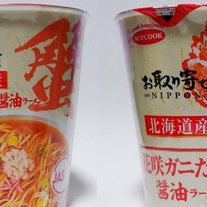 エースコック お取り寄せNIPPON 北海道産花咲ガニだし使用 醤油ラーメン 実食