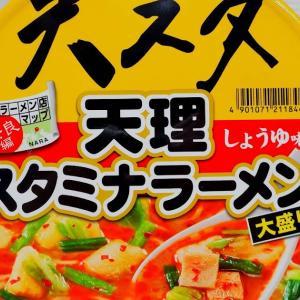 エースコック 天スタ 天理スタミナラーメン大盛り 食べた結果・・・ナメてんのか!!