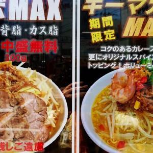 肉煮干し鈴木ラーメン店の2021年夏の限定<カレーMAX>を食べてきた・・・相模大野