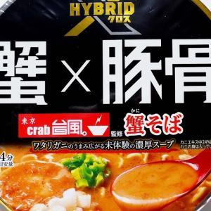 明星食品 HYBRID X crab台風監修 蟹そば カップ麺を食べてみた