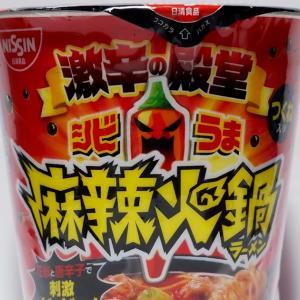 ドンキホーテ専用カップ麺 激辛の殿堂シビうま麻辣火鍋ラーメン