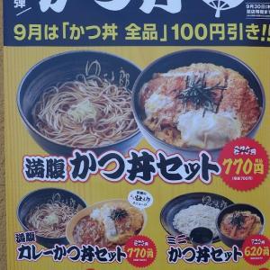 日本だけでしか巡り会えないランチのセット!それは・・・蕎麦とかつ丼