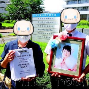 検察庁へ署名の行く先と、TV・新聞取材!?