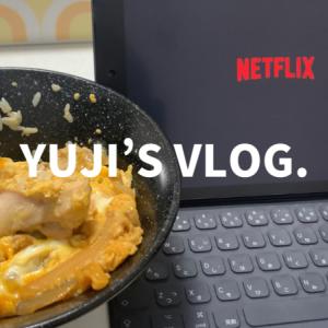 YouTube!! 大学生Vlog:休日/親子丼を作る+Netflix鑑賞