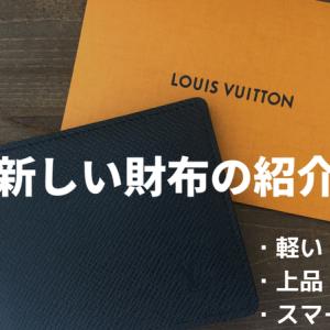 Youtube UP!LOUIS VUITTONでマネークリップタイプの財布を購入しました!!