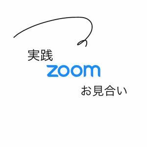 実践!!【zoomお見合い】