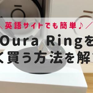 Oura Ring(オーラリング)を購入方法を解説!買い方とサイズの選び方!