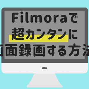 【無料】Filmoraで画面録画をする方法!簡単な一発起動の設定方法も紹介!
