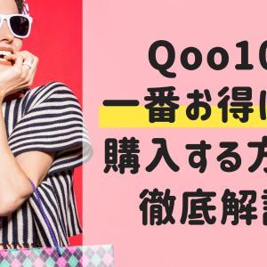 Qoo10を自己アフィリエイトして一番お得に安く購入する方法を徹底解説!