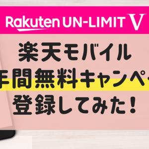 【1年間無料】楽天モバイルは本当に0円?一番お得な特典で契約する方法!