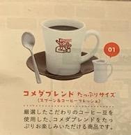 珈琲所 コメダ珈琲店 ミニチュアコレクション第3弾_3