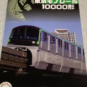 1/150 東京モノレール10000形6両編成 ディスプレイモデル(彩色済み)