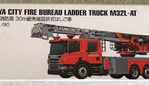 トミカ No.145 名古屋市消防局 30m級先端屈折式はしご車