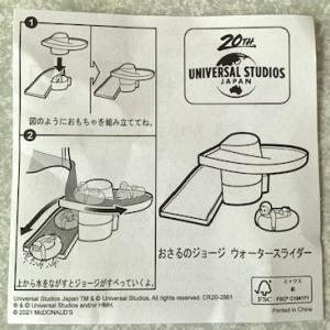 マクドナルド ハッピーセット ユニバーサル・スタジオ・ジャパン オールスターズ7