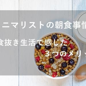 【ミニマリストの朝食事情】朝食抜き生活で感じた3つのメリット