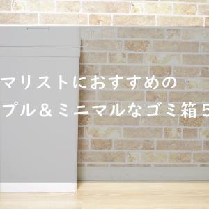 ミニマリストにおすすめのシンプル&ミニマルなゴミ箱5選