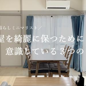 家族暮らしミニマリストが部屋を綺麗に保つために意識している3つのこと