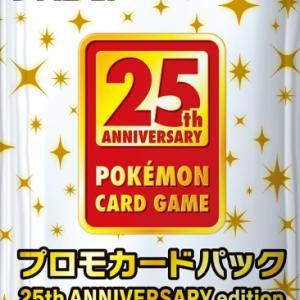 プロモカードパック 25th ANNIVERSARY editionの収録カードリスト情報まとめ