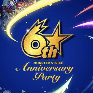 【モンスト】6周年おめでとうございます!