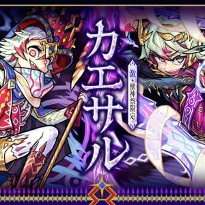 【モンスト】爆死感謝マルチガチャと新激獣神祭キャラ!