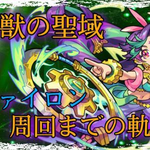 【モンスト】レクイエムの運枠ツァイロンを運極にしたい!前編【神獣の聖域】