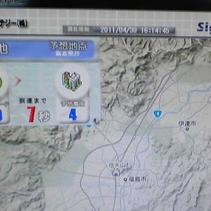 緊急地震速報 2011-03-13 21:19:52