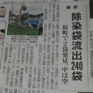 福島の除染ごみ10袋分、川に中身が流失「問題ない値」