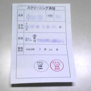 〈震災アーカイブ 23〉 GM管