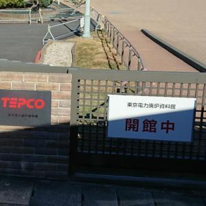 廃炉資料館 (富岡町)