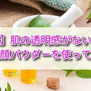 【検証】肌に透明感がないので酵素洗顔パウダーを使ってみた!